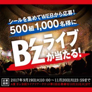 UCC ブラック無糖 B'zライブ2017キャンペーン