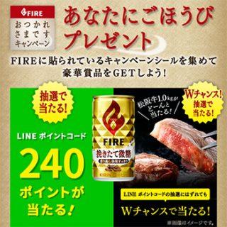 キリン FIRE ファイア 2017 ライン懸賞キャンペーン