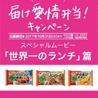ニチレイ冷凍食品 2017秋の懸賞キャンペーン