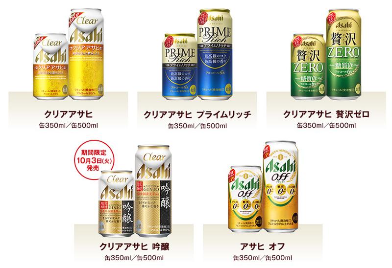 クリアアサヒ 2017秋の絶対もらえるキャンペーン対象商品