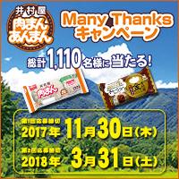 井村屋 肉まん あんまん 2017~18年キャンペーン