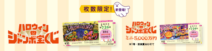 ハロウィンジャンボ宝くじ 2017懸賞キャンペーン対象商品