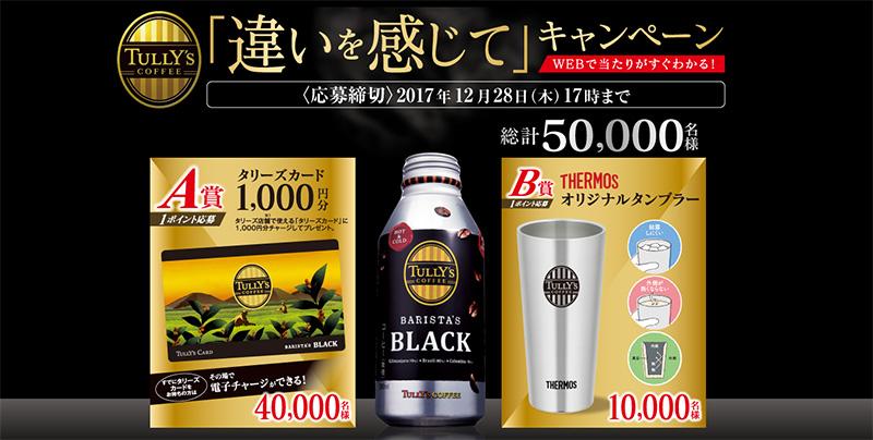 タリーズコーヒー 2017年 冬の懸賞キャンペーン