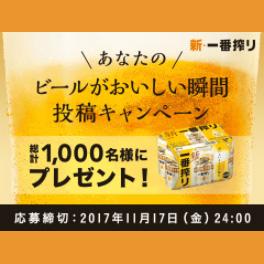 キリン 新一番搾り 2017秋 無料プレゼント懸賞
