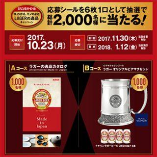 キリンラガービール 2017年 秋冬懸賞キャンペーン