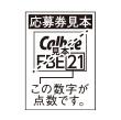フルグラ マイグラ 2017秋冬の懸賞キャンペーン 応募券