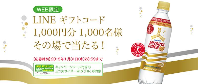 三ツ矢サイダーWダブル 2017懸賞キャンペーン