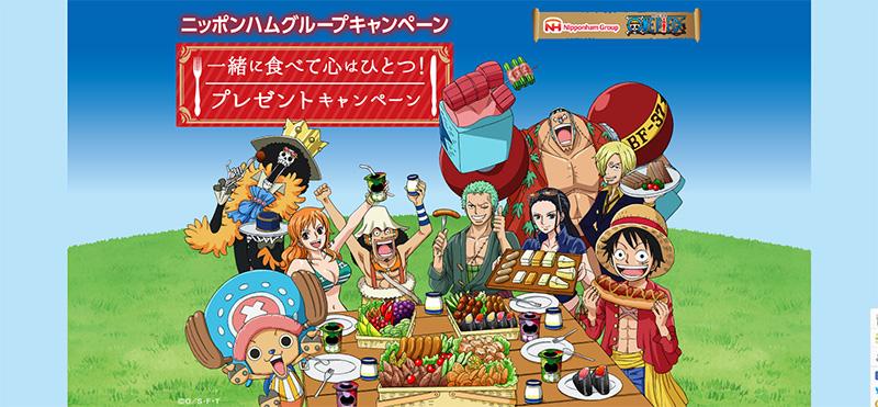 ニッポンハム 2017ワンピース懸賞キャンペーン