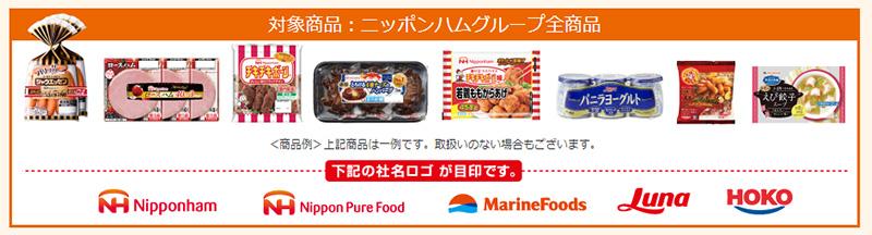 ニッポンハム 2017ワンピース懸賞キャンペーン対象商品