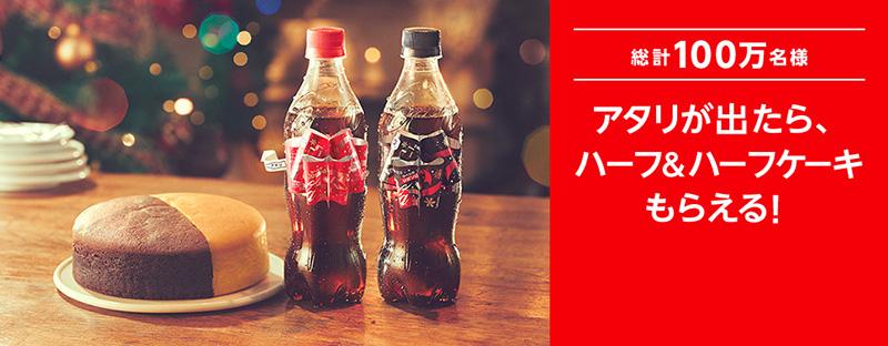 コカ・コーラ 2017リボンボトル懸賞キャンペーン