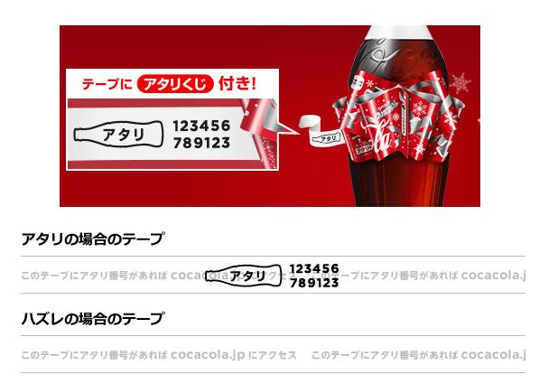 コカ・コーラ 2017リボンボトル懸賞キャンペーン応募方法