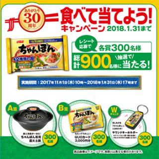 ニッスイ ちゃんぽん 30周年記念懸賞キャンペーン