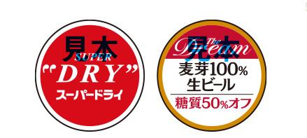 アサヒビール ジャンボ宝くじ懸賞キャンペーン2017 応募シール