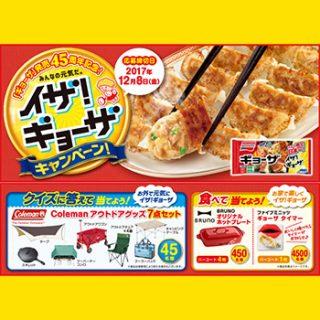味の素 冷凍餃子 ギョーザ 45周年記念キャンペーン