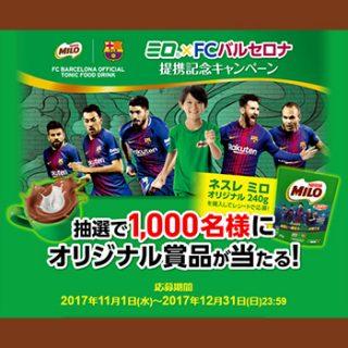 ミロ MILO 懸賞キャンペーン2017