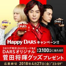 ダース DARS 菅田将暉 懸賞キャンペーン