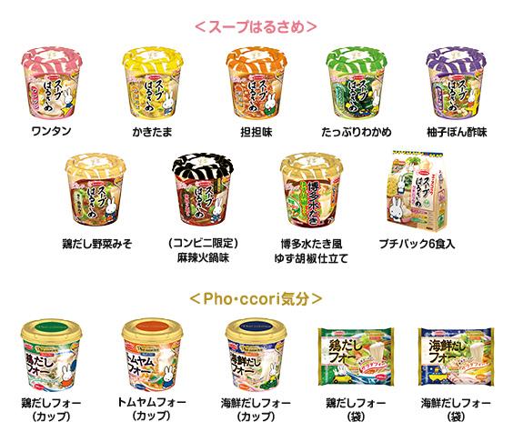 なちゅる スープはるさめ 懸賞キャンペーン2017 キャンペーン対象商品