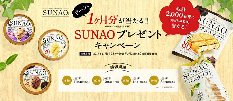 SUNAO スナオ 懸賞キャンペーン2017~18