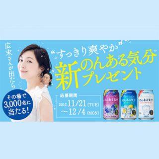 のんある気分 無料懸賞キャンペーン 2017冬