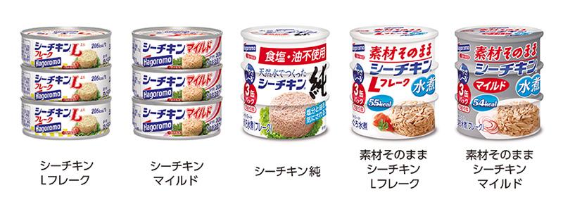 シーチキン 懸賞キャンペーン2017~18 対象商品