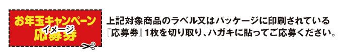 伊藤ハム お年玉プレゼント懸賞キャンペーン2018 応募券