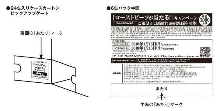 スーパードライ クリアアサヒ 懸賞キャンペーン2017冬 キャンペーン応募方法