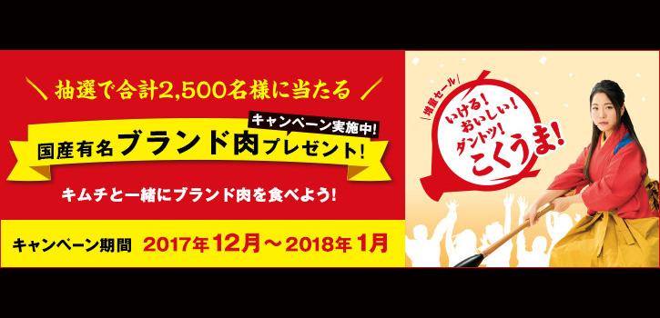 こくうまキムチ 懸賞キャンペーン2017冬