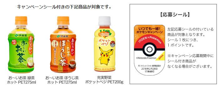 お~いお茶 ポケットベジ ポケモン懸賞キャンペーン 対象商品