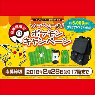 お~いお茶 ポケットベジ ポケモン懸賞キャンペーン
