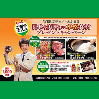 ご飯がススム キムチ 懸賞キャンペーン2017