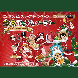 ニッポンハム ワンピース 懸賞キャンペーン2017冬
