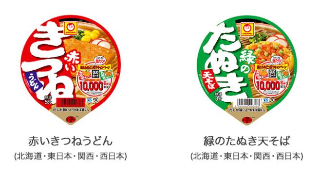 赤いきつね 緑のたぬき 2017冬のキャンペーン 対象商品