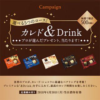 カレ・ド・ショコラ 懸賞キャンペーン 2017~18年
