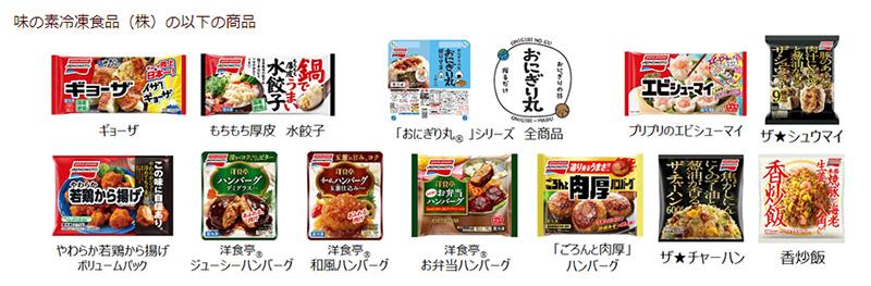味の素 冷凍食品 よしもと芸人懸賞キャンペーン2017 対象商品