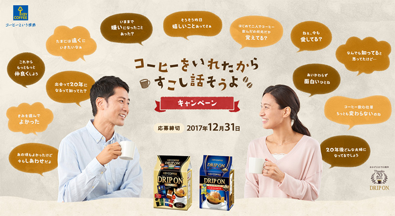 ドリップオン 無料クイズ懸賞キャンペーン2017