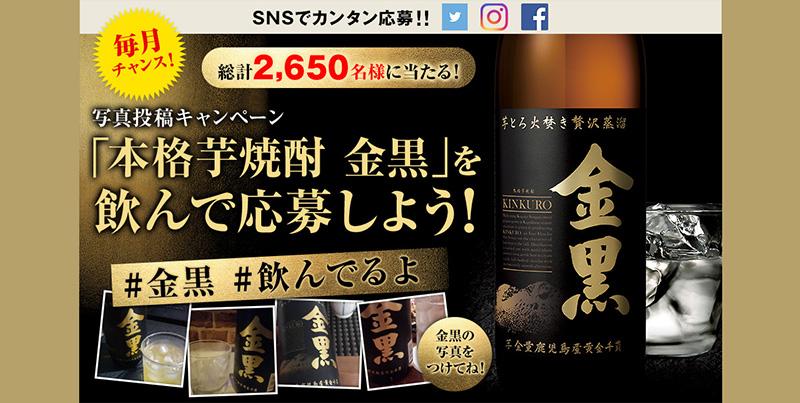 金黒 本格芋焼酎 SNS写真 懸賞キャンペーン