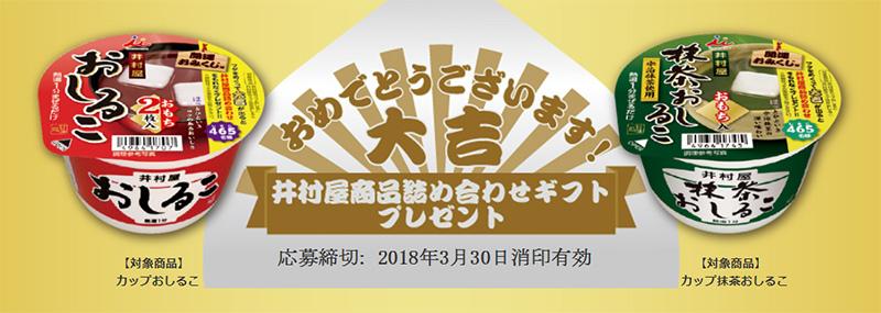 井村屋 カップおしるこ おみくじキャンペーン2018 対象商品