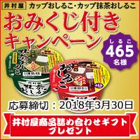 井村屋 カップおしるこ おみくじキャンペーン2018
