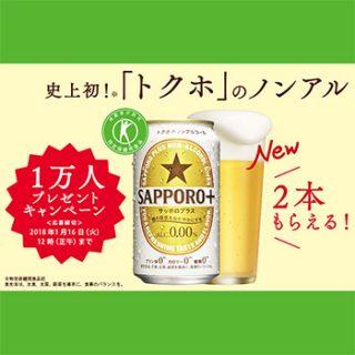 サッポロプラス 無料懸賞キャンペーン2018
