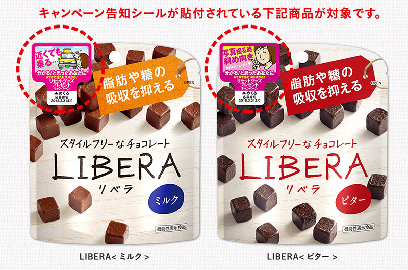 リベラ LIBERA グリコ 懸賞キャンペーン2018 キャンペーン対象商品