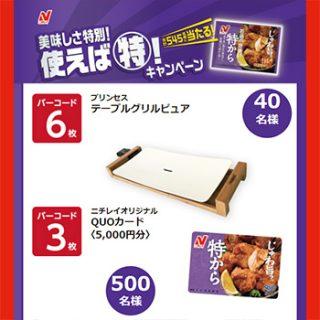 ニチレイ 冷凍食品 懸賞キャンペーン2017~18