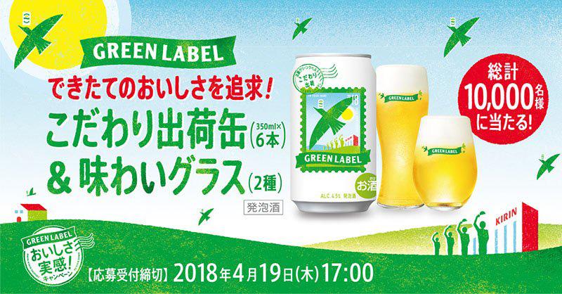 淡麗グリーンラベル 懸賞キャンペーン2018冬