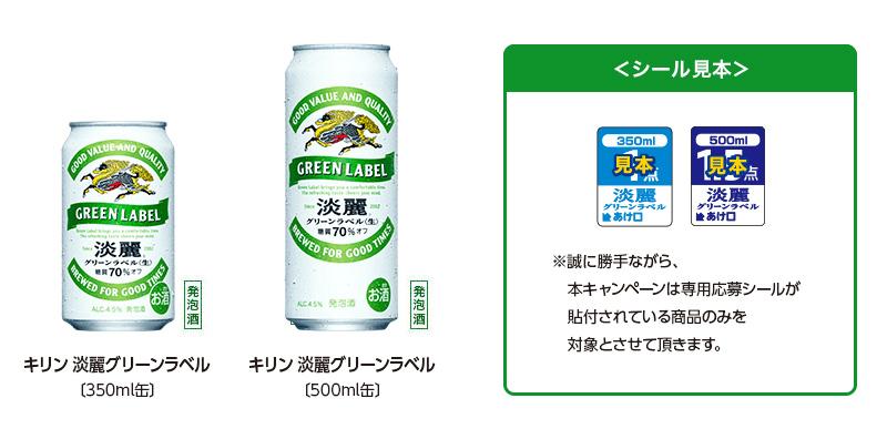 淡麗グリーンラベル 懸賞キャンペーン2018冬 キャンペーン対象商品
