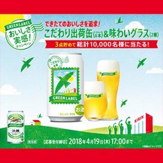 淡麗グリーンラベル 懸賞キャンペーン2018春