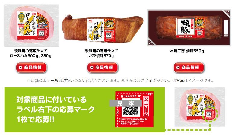 丸大食品 運だめし懸賞キャンペーン2018対象商品
