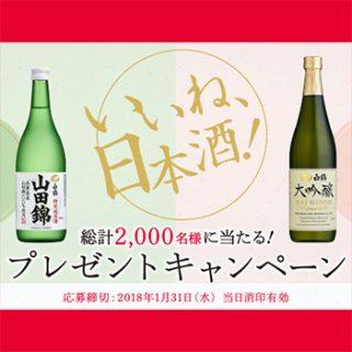 白鶴 山田錦 大吟醸 懸賞キャンペーン2018