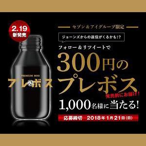 プレボス300円 セブン限定RT懸賞キャンペーン