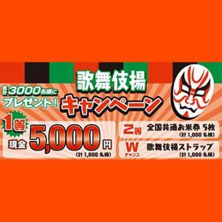 歌舞伎揚 天乃屋 懸賞キャンペーン2018