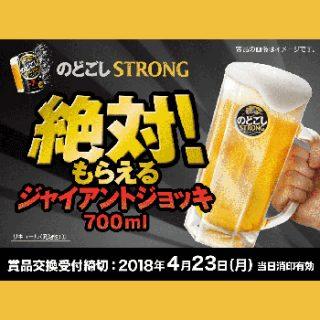 のどごしストロング 懸賞キャンペーン2018