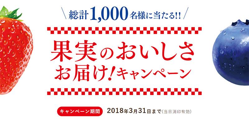 オハヨー おいしく果実 懸賞キャンペーン2018